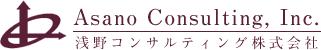 浅野コンサルティング株式会社 Asano Consulting, Inc.