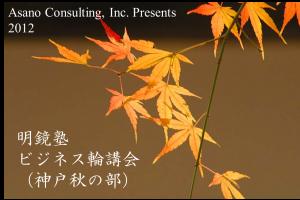 明鏡塾 2012 輪講会(神戸秋の部)